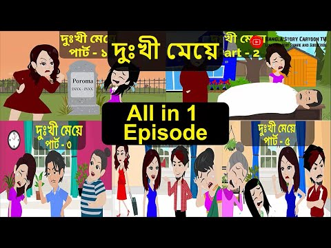 Download দুঃখী মেয়ে   Dukhi Meye   Bangla Golpo   Bangla Cartoon   Bengali Story   Bangla Cartoon TV