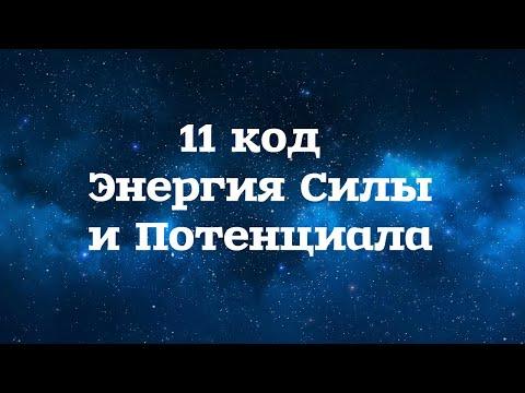 Матрица Судьбы. 11 аркан - Энергия Силы и Потенциала. Для рожденных 11 и 29 числа.