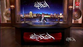 عمرو أديب: هحاول أشحتلكوا مشاهد تانية من مسرحية شريهان وأوريهالكم
