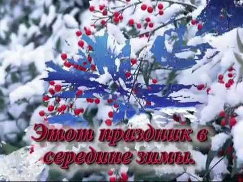 Этот праздник в середине зимы
