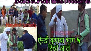 Aindy kunba Episode 8.Rishte Aale.....New Haryanvi comedy Natak