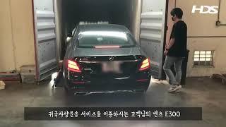 벤츠 BENZ E300 한국으로 귀국차량운송 LA 로딩…