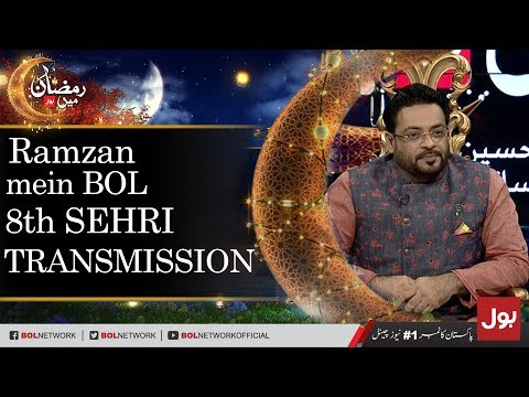 Ramzan Mein BOL - Complete Sehri Transmission with Dr.Aamir Liaquat Hussain 24th May 2018