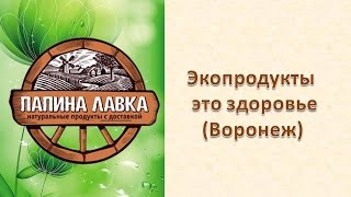 Экопродукты – это здоровье  (Воронеж)