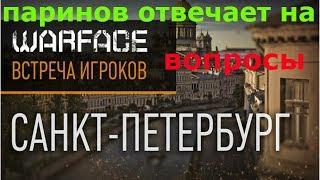 Смотреть видео Warface. Е.Паринов отвечает на вопросы. Встреча игроков в Санкт-Петербурге.нерф Таураса онлайн