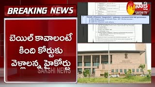 Breaking News: AP High Court On MP Raghu Rama Krishnam Raju Bail Petition | Sakshi TV