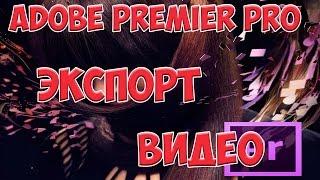 Экспорт видео в Adobe premiere pro