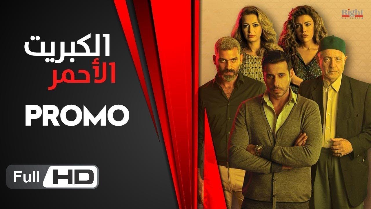 اعلان مسلسل الكبريت الاحمر  - بطولة احمد السعدني و داليا مصطفي - The Red Sulfur Series  Promo