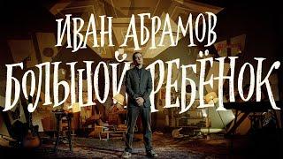 Концерт Ивана Абрамова 31.05.2021 - Стендап «Большой ребенок»