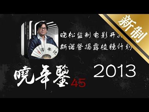 《晓年鉴》第45期 2013年 晓松监制新电影开拍 斯诺登揭露棱镜计划 TFBOYS偶像团体出道