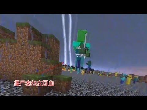 我的世界泰坦生物28:僵尸泰坦回血太快,防空炮台都拿它没办法