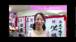 清水ゆう子さんからの応援メッセージは、「女性議員」として 木下陽子に...