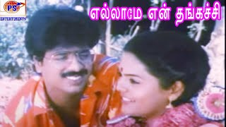 Ellame En Thangachi-  Action Comedy Movie  In Super Hit H D Full Movie