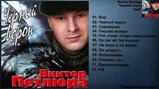 Виктор Петлюра - Черный ворон ( Весь Альбом )