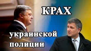 Порошенко VS Аваков   Украину захлестнула  волна преступности.