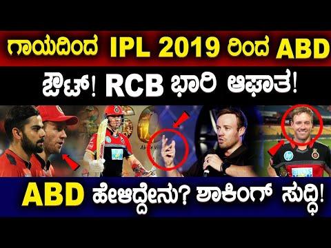 IPL 2019 RCB ಮ್ಯಾಚ್ ಯಿಂದ ABD ಔಟ್ ! RCB ಗೆ ಶಾಕ್ ! ಎಬಿಡಿ ವಿಲಿಯರ್ಸ್ ಅಭಿಮಾನಿಗಳು ತಪ್ಪದೆ ಈ ವಿಡಿಯೋ ನೋಡಿ?