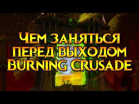 Чем заняться перед выходом Burning Crusade?