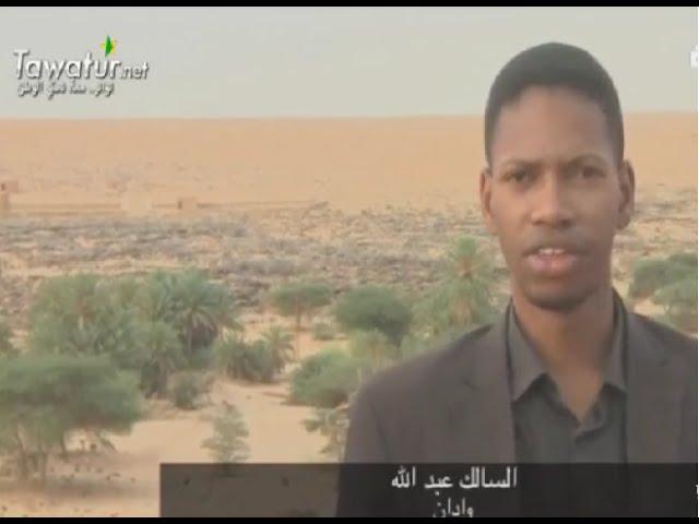 وادان تأبى الإندثار - وثائقي من إعداد السالك عبدالله -  قناة الوطنية