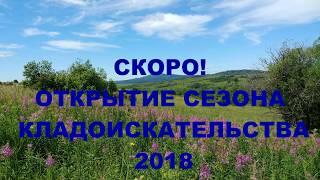 БОМБИЧЕСКИЙ КОП! ОТКРЫТИЕ СЕЗОНА 2018. АНОНC ВИДЕО