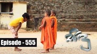 Sidu   Episode 555 21st September 2018 Thumbnail