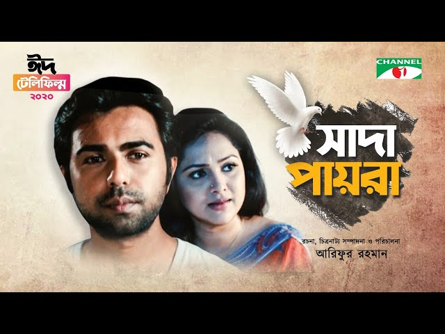 Sada Payra | সাদা পায়রা | Eid Natok 2020 | Apurba | Nadia Ahmed | Channel i TV