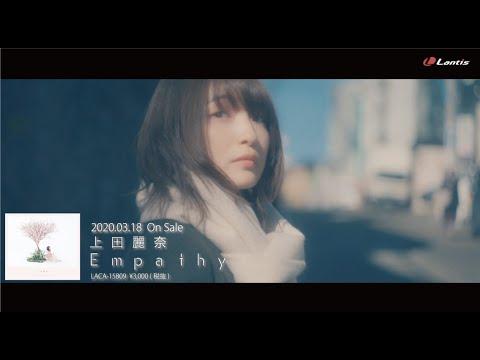 上田麗奈「あまい夢」 MUSIC VIDEO
