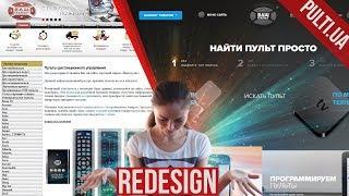 Обзор редизайна сайта Pulti.ua(, 2017-09-28T13:25:28.000Z)
