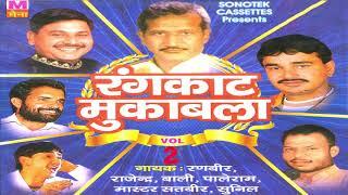 रंगकाट मुकाबला भाग-2 | Rangkat Mukabala Vol-2 | Rajendra Kharkiya | Ranbir| Latest Ragni Competition