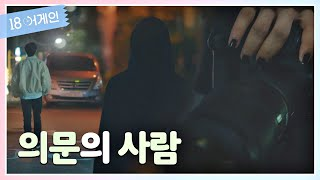 [에필로그] 몰래 쫓아다니는 의문의 검정 매니큐어… 1…