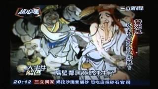 2014 02 23 張老師~超心理X檔案~真實親身經歷