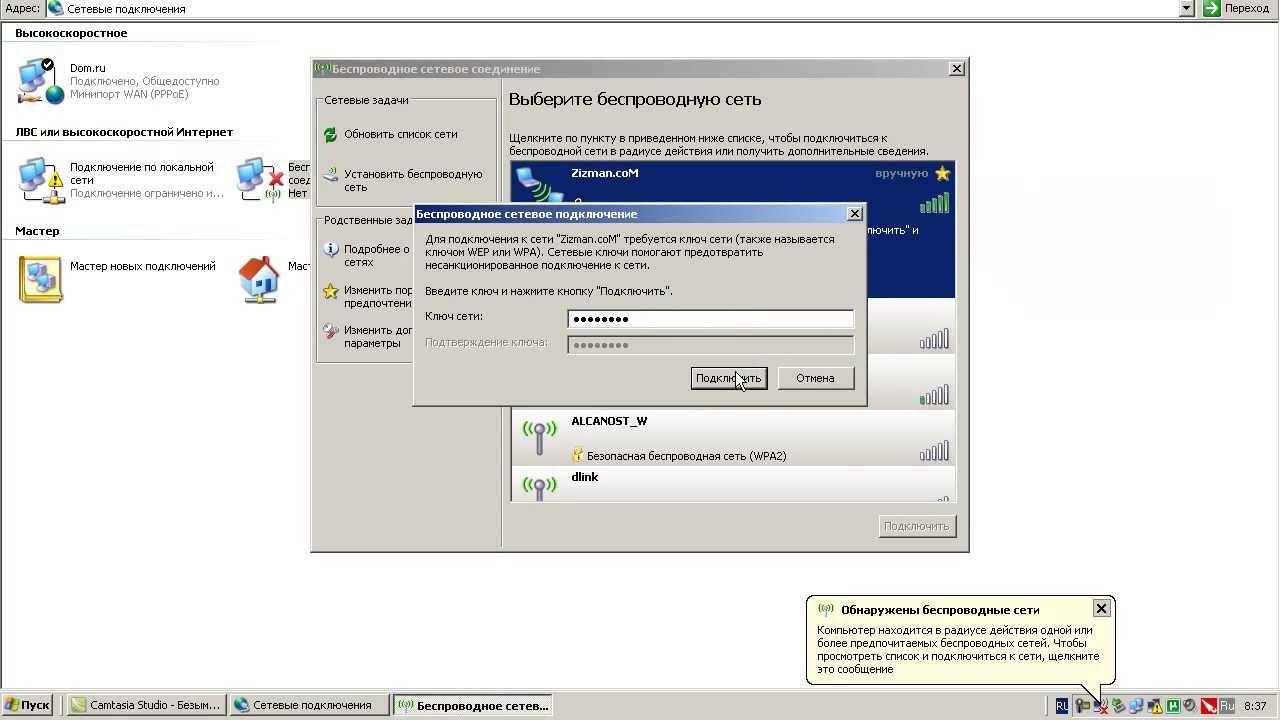 Расшарить интернет Windows XP/Windows 7