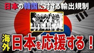 【海外の反応】海外「日本を応援する!」日本の韓国に対する輸出規制に海外でも話題に! 【日本人も知らない真のニッポン】