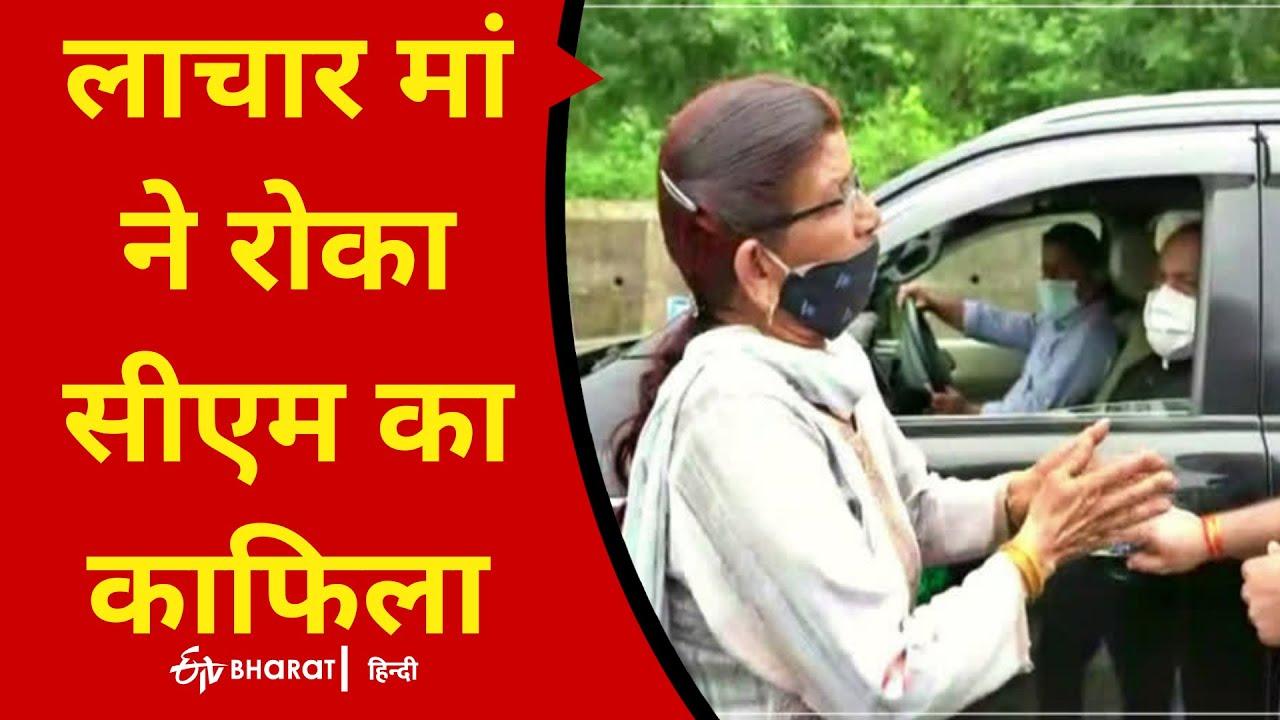 जब लाचार मां ने रोका सीएम का काफिला   Woman stopped CM Jairam Thakur convoy   Himachal Pradesh