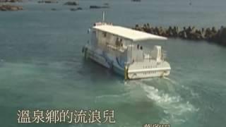 葉啟田-溫泉鄉的流浪兒(1974年 民國63年麗歌唱片)