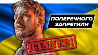 видео Запрет ВКонтакта в Украине — реакция пользователей