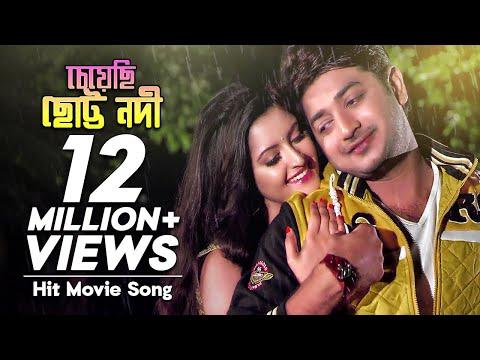 Cheyechi Chotto Nodi - চেয়েছি ছোট্ট নদী | Bangla Movie Song| Pori Moni, Bappy Chowdhury