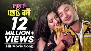 Cheyechi Chotto Nodi | Koto Shopno Koto Asha | Bangla Movie Song | Pori Moni | Bappy Chowdhury