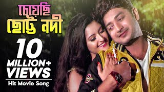 Download Video Cheyechi Chotto Nodi - চেয়েছি ছোট্ট নদী | Bangla Movie Song| Pori Moni, Bappy Chowdhury MP3 3GP MP4
