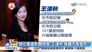 韓小內閣曝光? 傳六福公關王淺秋接任新聞局│中視新聞20181130