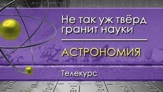 Астрономия для чайников. Лекция 5. Планеты-гиганты