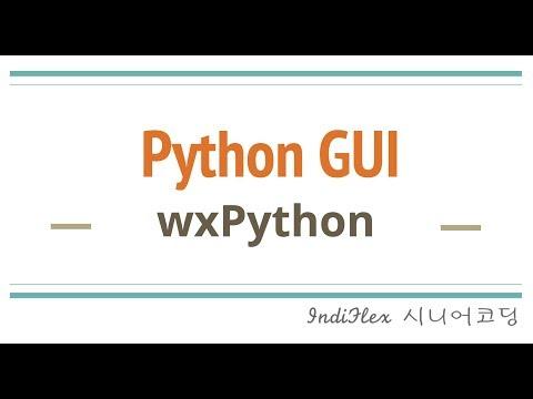 { python } 파이썬 시작하기 #11 - wxPython으로 윈도우 프로그램(GUI) 만들기