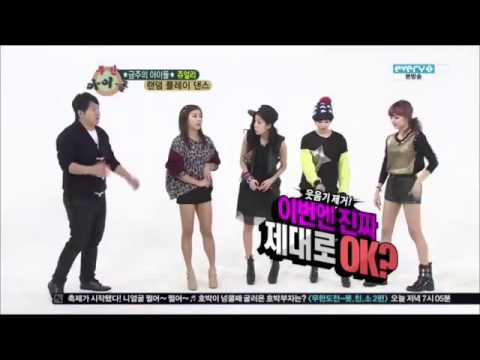 121205 Weekly Idol Jewelry Random Play Dance CUT