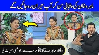Mahira Khan having fun while singing a song in Live show | Interview with Farah| Celeb City Official