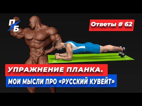 Упражнение Планка. Русский Кувейт. Ответы 62