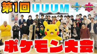 【最強決定】第1回UUUMポケモン大会〜目指せ!UUUMポケモンマスター!!!〜【ソードシールド】