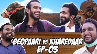 Beopaari vs Kharedaar EP-03 - Comedy Skit - Sajid Ali ft. Shahbaz Khan ( Karachi Vynz )
