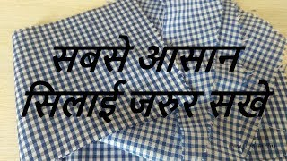 HOW TO MAKE KID POCKET POUCH  WITH CLOTH AT HOME-MAGICAL HANDS HINDI SEWING TUTORIAL