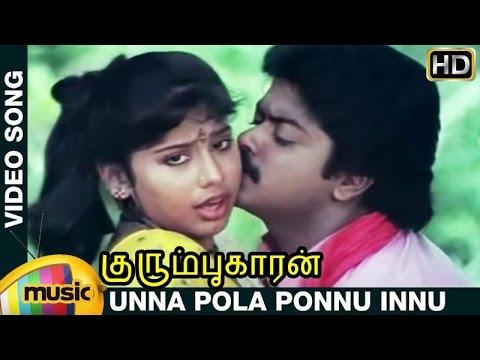 Kurumbukkaran Tamil Movie Songs | Unna Pola Ponnu Video Song | Murali | Suma | Janagaraj | Ameerjan thumbnail
