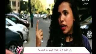 شاهد رد فعل الشارع المصري في أنواع الحموات