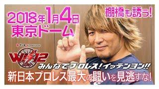 新日本プロレス年間最大のビッグマッチ! 2018年1月4日「ブシモ 5th ANN...